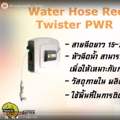 Water Hose Reel Twister PWR