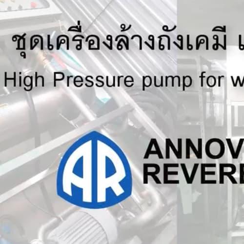 ชุดเครื่องล้างถังเคมี แรงดันสูง Annovi