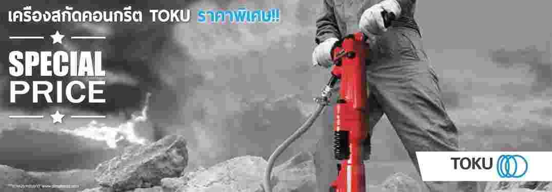 เครื่องสกัดคอนกรีต TOKU -TPB Series สินค้าราคาถูก
