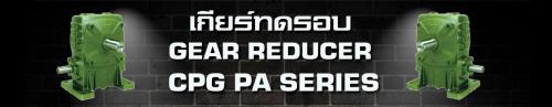 เกียร์ทดรอบ CPG PA Series