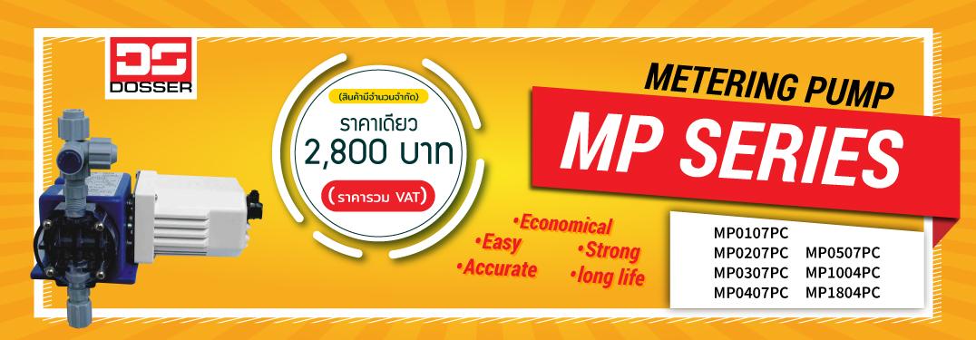 โปรโมชั่น Metering Pump MP ราคาเดียวเท่านั้น!!