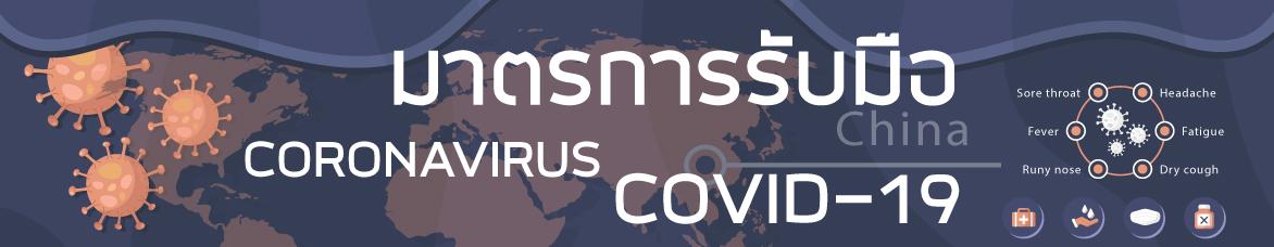 บริษัทอินดัสทรี้โปร กับ มาตรการรับมือไวรัส COVID -19