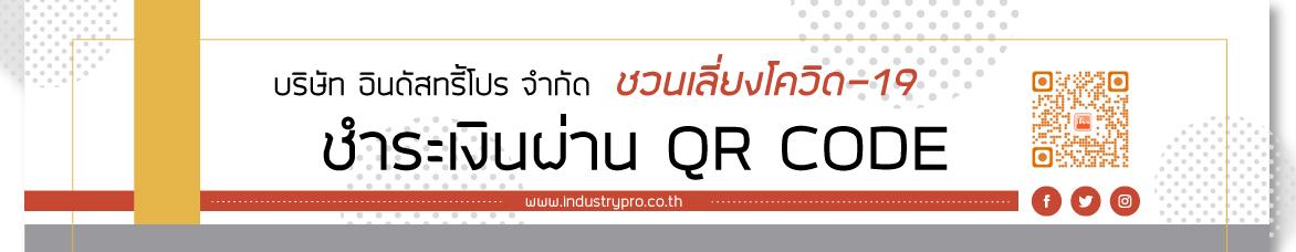 บริษัท อินดัสทรี้โปร จำกัด ชวนเลี่ยงโควิด ชำระเงินผ่าน QR CODE