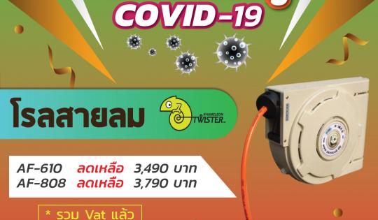 ลดราคา สู้ COVIC-19 โรลสายลม ยี่ห้อ TWISTER